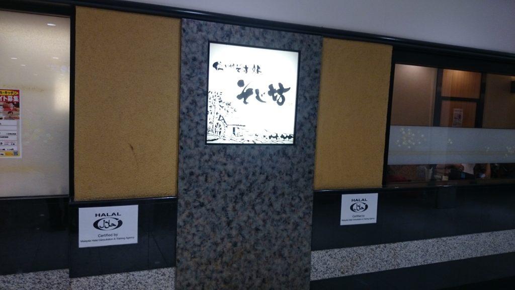 関西空港にもハラル認証が!