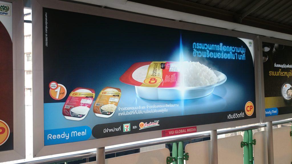 タイのコンビニ、食品業界もパッケージ革命が始まったように感じます。ここからASEANへの展開が始まるのでしょう。バンコク150201