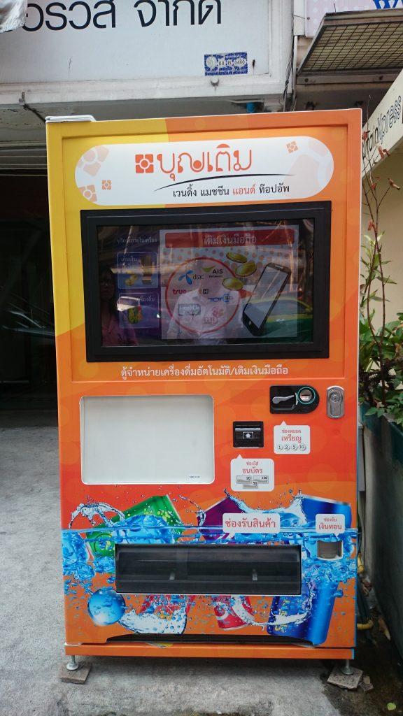 タイの飲料自動販売機もJR東日本のようなタッチパネルものが出てきました。バンコク150202