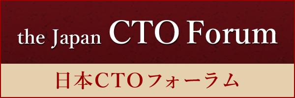 日本CTOフォーラム