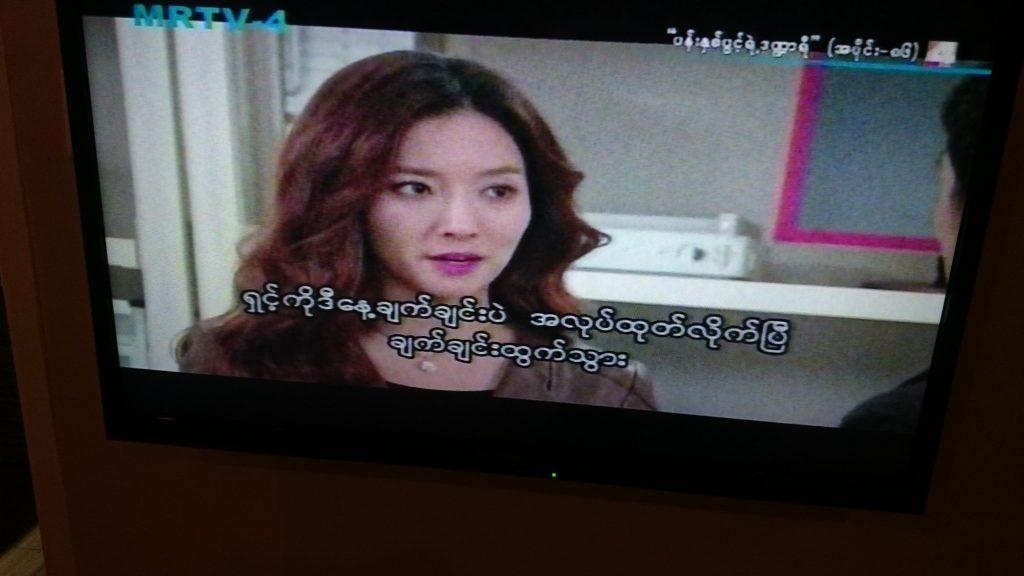ミャンマーのテレビでも韓流ドラマが放映されています。(ミャンマー・マンダレー141218)
