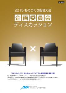 2015ものづくり総合大会「企画委員会ディスカッション」